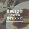 月20,000円節約レシピ2/5(火)〜1週間ver.