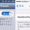iPhoneの電源ボタンが効かなくても割と何とかなるぞ!