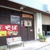 沖縄そば「かおる」*1(海鮮居酒屋「馨」)で「そばセット?」 650円 (随時更新) #LocalGuides