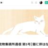 [漂流物集積所通信 第5号]猫に罪はない〔note〕