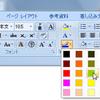 Word 2003 カラーパレット・改 ~ Word 2007 以降で Word 2003 のカラーを簡単に使用できる Word アドイン