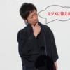 """""""現役""""地域おこし協力隊のFAQ~kuro隊員がマジメに答えます~"""