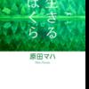 【本】生きるぼくら