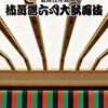 柿葺落六月大歌舞伎