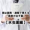 医師直伝!水虫の治療薬はあります!実は市販薬でも!〜処方箋なし診察なし、薬局・通販でも「医者が出す薬」が買えます【水虫(白癬)薬編】〜