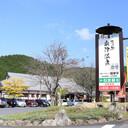 岡山の道の駅探検ブログ