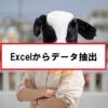 【C#】Excelから特定のデータを抽出する方法。