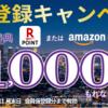 【バンカーズ】3つのお得なキャンペーン開始!!