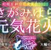 さがみはら元気花火、9月26日(土)19時打ち上げ!