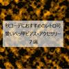 秋コーデにおすすめのレトロ可愛いべっ甲ピアス/アクセサリー7選
