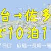 仙台→佐多岬 車で10泊11日 ~7日目 原爆ドーム・長崎~