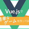 Vue.jsで簡単なゲームを作ってみた