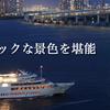 【デートスポット】女子大生に人気!東京湾クルージングに行ってみた!