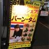 バーンタム@新大久保。韓国街でまさかのおいしいタイ料理を。