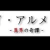 【カクヨム】Web小説投稿とそのプロモーション
