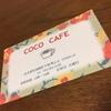 【愛知・三重・岐阜!ツーリングの休憩に寄りたいおしゃれでおいしいカフェ!】