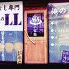 福岡大橋の油そば【汁なし専門 男のLL】男っぽいが、女性が行っても満足できるお店