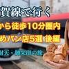 【YouTube】横須賀線で行く 鎌倉駅から徒歩10分圏内おすすめパン店5選後編 銭洗弁財天・御朱印の旅