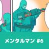 【1ページ漫画】メンタルマン #6