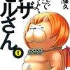 【10月8日】おすすめ無料コミック5選!!