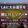 元CAが考えた「大谷翔平」週末&弾丸メジャーリーグ観戦ツアー!旅程&価格は?