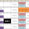 ☆11月スケジュール&明日27日(金)はプレミアムフライデー☆