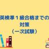 英検準1級合格までの対策(一次試験編)