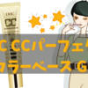ス~とのびてムラなくなじむ【DHC CC パーフェクトカラーベース GE 】