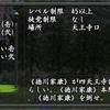 真田伝:日本一の兵~大坂夏の陣~
