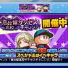【イベント】サクスペ「恵比留高校サクセスチャレンジ」