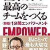 書籍「社員の力で最高のチームをつくる」から学ぶ情報共有と自律した組織の関係