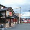 餃子の王将 姫路南条店 FC [兵庫県 姫路市]