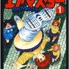 30代男性が選ぶ30巻以内に完結した面白い漫画33選