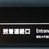 航空券がなくても搭乗口で見送りができました@羽田空港