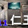 【仁王/NIOH】本編クリア後に残った全サブミッションを、一気に攻略しました!【PS4】