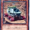 どうしても欲しいけど・・・。フィールド魔法が必須なデッキで『惑星探査車』という選択肢