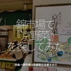 631食目「錦市場で『京野菜』を探してみた」四条→錦市場→京都駅@京都その⑦