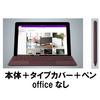サーフェスゴーoffice(オフィス)よりペンとキーボードつけて!