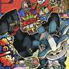 週刊少年ジャンプ2020年35号の感想