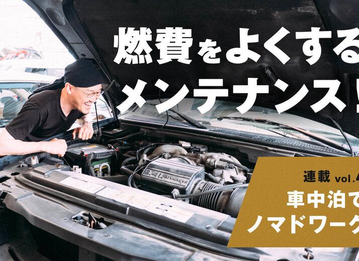 燃費向上のメンテナンスとアイテムをプロに習う【連載|車中泊でノマドワークvol.4】