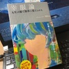 MB新刊「幸福論」~最速で人生を変える方法教えます。