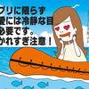 婚活サイトのヤリモク男にありがちな行動【ハンターサメ雄1】