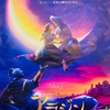 映画『実写版アラジン』なら200%楽しめる3D4DXがオススメ!