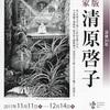 没後30年 銅版画家 清原啓子 展