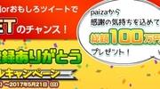 paizaユーザー10万人突破記念!10万円分を10名様へ「総額100万円」プレゼントキャンペーン開催