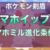 【ポケモン剣盾】マホイップ進化条件と全種類一覧【最新版】