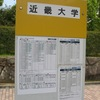 近畿大学バス停