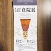 【おでかけ】奈良・第70回正倉院展と、ならまちと。