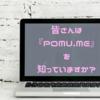 SNSまとめサイトを作りたい人におすすめのサービス『POMU.ME』を紹介!