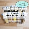 無印良品のバウムクーヘンでフードペアリング〜ラテ用ブレンド編〜